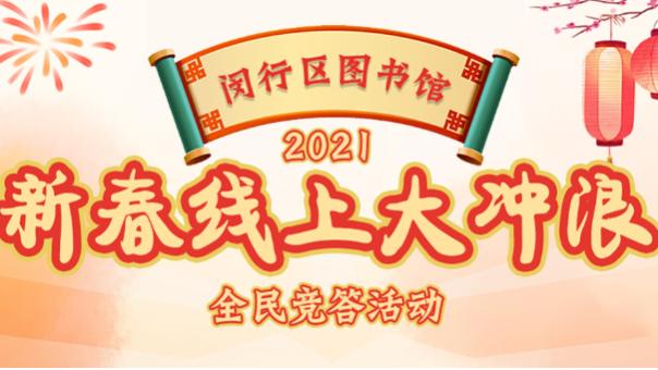 2021新春线上大冲浪•全民竞答活动