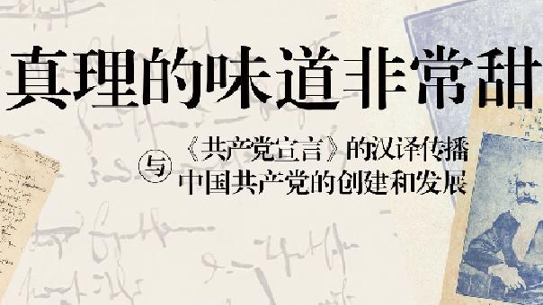 公益讲座:真理的味道非常甜--《共产党宣言》的汉译传播与中国共产党的创建和发展