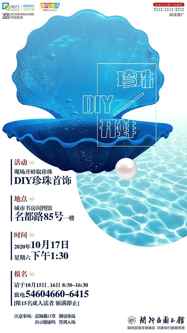 10月17日 海报.jpg.jpg