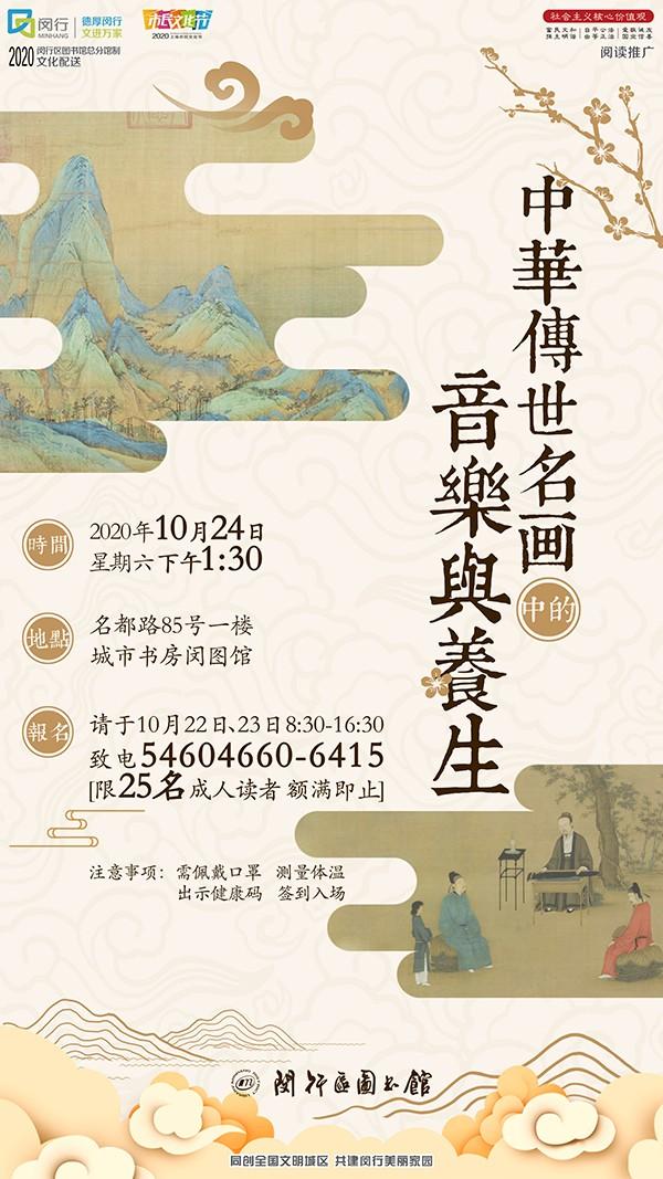 10月24日 海报.jpg.jpg